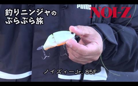 釣りニンジャのぶらぶら旅 NOI-Z Jr. & flat 70F登場!_002