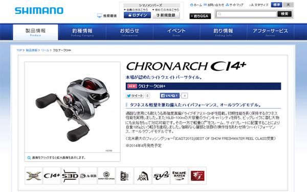 シマノ「クロナークCI4+」が日本上陸!日本仕様で発売!?