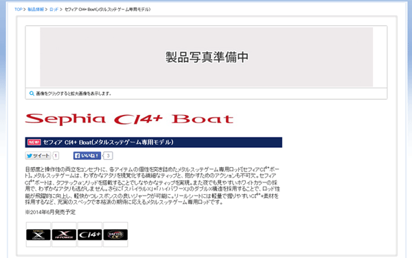 シマノ「セフィア CI4+ Boat」イカ先生監修モデル遂にデビュー!