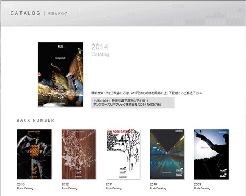 アングラーズリパブリック 2014年版カタログが公開!
