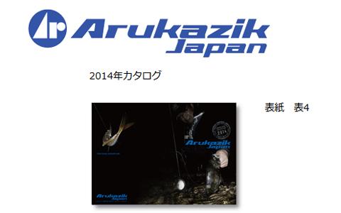 アルカジックジャパン2014年版カタログが公開!