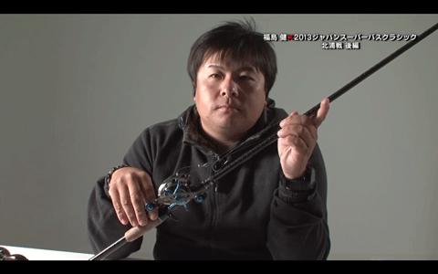 福島健×ジャパンスーパーバスクラシック2013後編(動画)_002