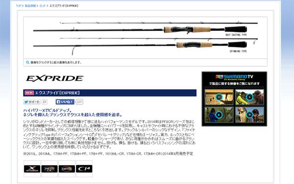 シマノ「エクスプライド」に8機種が追加!