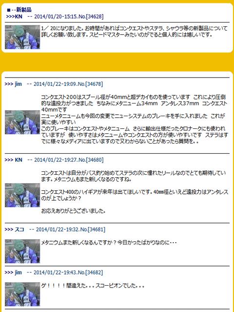シマノ Newスコーピオン(リール)が登場!?_002