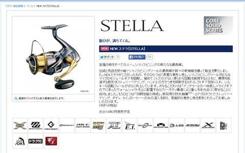 シマノ「14ステラ」の製品ページが公開!