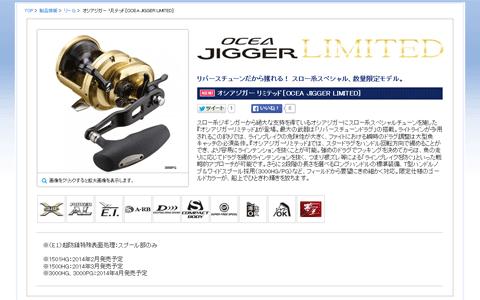 オシアジガーにリミテッドモデルが登場!待望の3000番が追加!