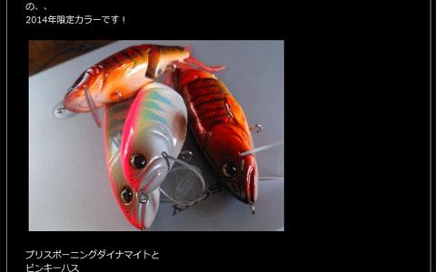 デビルスイマー7、ブラックデュラゴンの2014年販売カラーが公開!_002