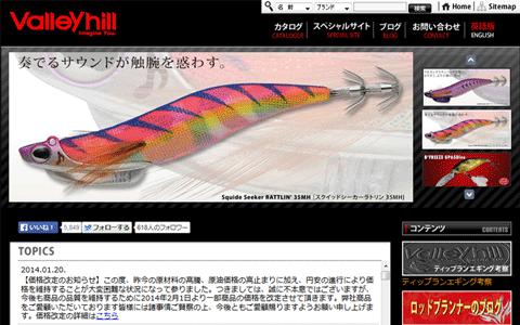 バレーヒル(邪道・whiplash factory等)も価格改定(値上げ)