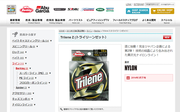 Berkley「トライリーンZ」完全ジャパン企画の異次元ライン!