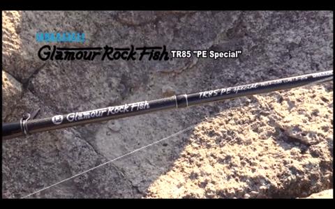 GRF-TR85 PE Special、GRF-TE68を使ったメバルゲーム(動画)