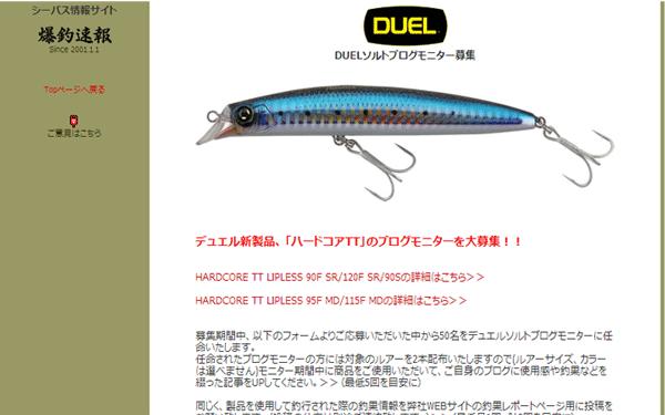 DUEL「ハードコアTT」のブログモニターになろう!
