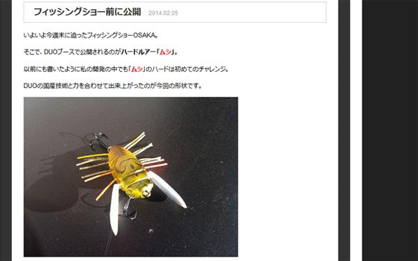 相羽純一監修のムシ系ルアーがDUOから新登場!