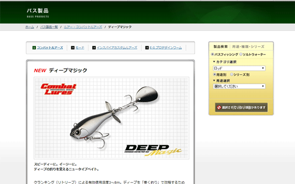 EG「ディープマジック」発売&製品ページ公開!