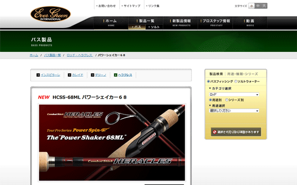 ヘラクレス「パワーシェイカー68」トーナメントで釣り勝つためのロッド!