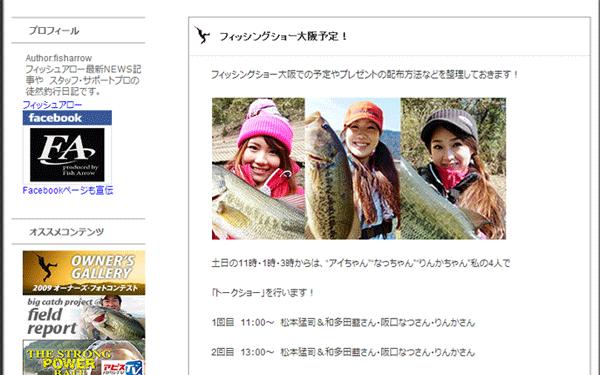 フラッシュJハドル&エアバックミノーをもらおう!in FS大阪2014