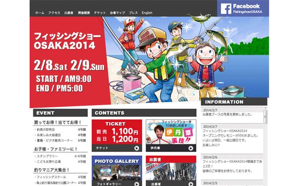フィッシングショーOSAKA 2014が開幕!