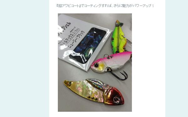 チューンナップシェルでルアーをカスタムしよう!【FS大阪2014】