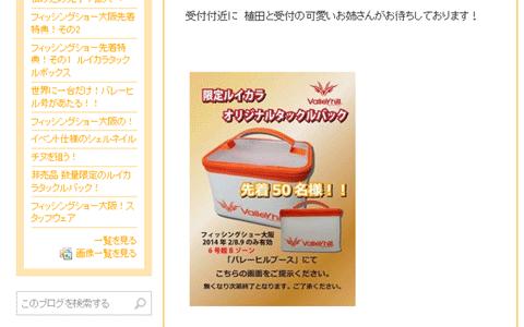 植田ルイカラーのタックルバッグをもらおう!FS大阪2014