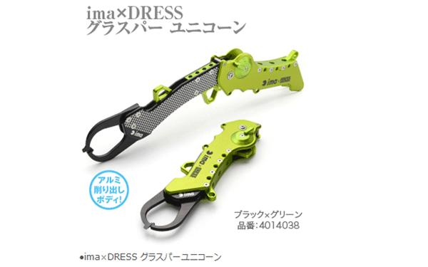 ima×DRESS グラスパーユニコーン 2014年モデルデビュー!