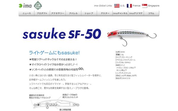ima「sasuke SF-50」 メバリング等のライトゲームにおすすめ!