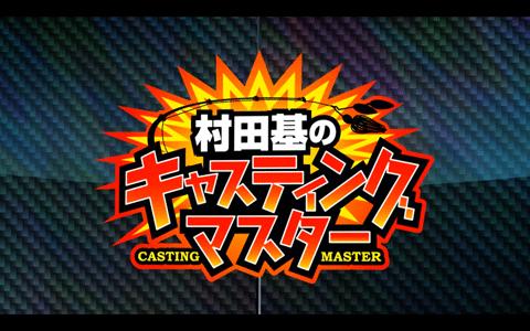 村田基のキャスティングマスターを見てキャスティングを覚えよう!
