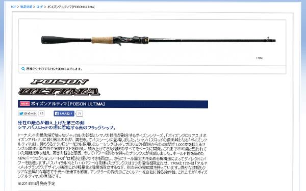 シマノ「ポイズンアルティマ」製品ページ公開!強気の価格設定!