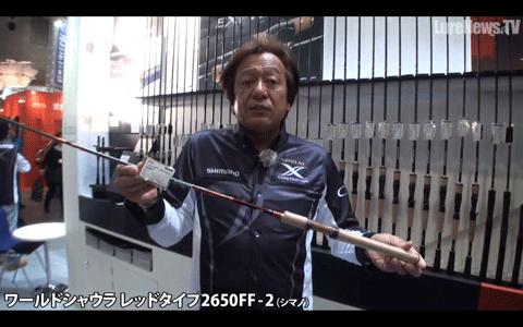 ワールドシャウラ「2650FF-2」を村田基が解説!(動画)