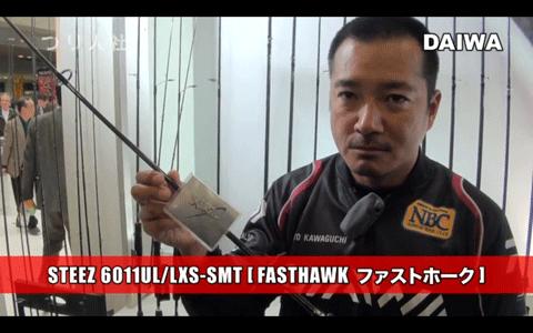 スティーズ「ファストホーク(6011UL/LXS-SMT)」を川口直人が解説