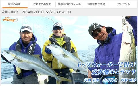 トップウォーターで狙うヒラマサ――The Fishing(2014.2.1)