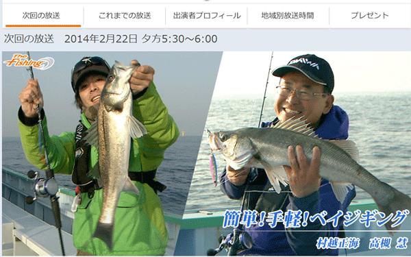 ベイジギングで狙うシーバス――The Fishing(2014.02.22)
