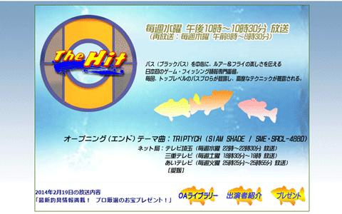 フィッシングショー大阪2014 新製品特集!プレゼントもあるよ!