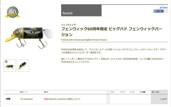 フェンウィック60周年限定ビッグバドがくる~!