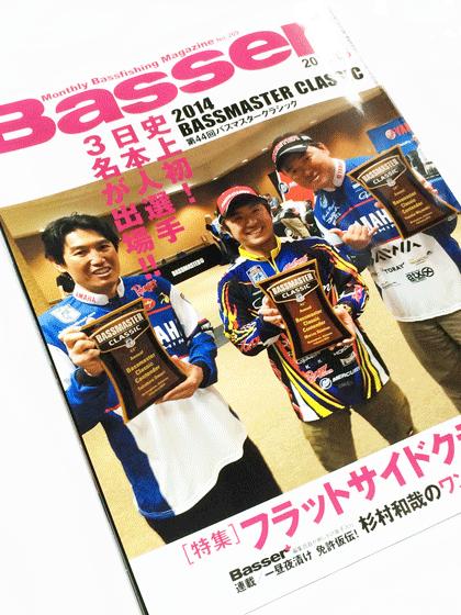 今月のBasser(2014.05)が熱い!2014BMC&フラットサイドクランク特集