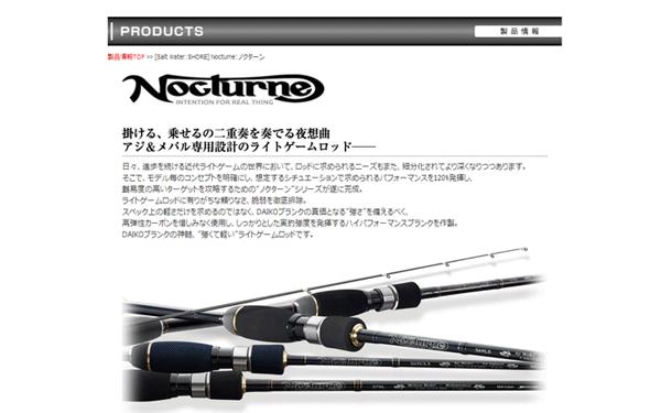ダイコー「ノクターン」アジング・メバリング専用設計!強くて軽い!