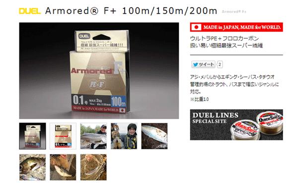 DUEL「アーマードF+&アーマード」価格発表!これは安い!