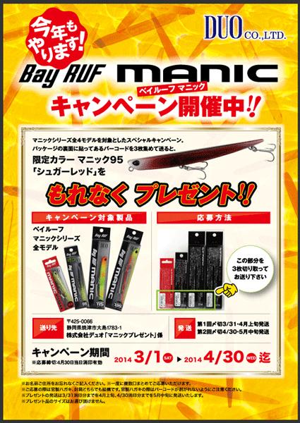 バチ抜け爆釣ルアー「マニック」キャンペーン 2014年も開催!