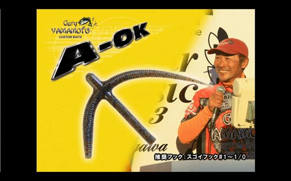 ゲーリーヤマモト「A-OK」が凄い!オフセットでネコもワッキーもOK!
