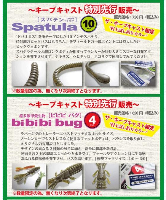 "issei「ビビビバグ4""&スパテラ10""」村上試し釣りカラー販売情報!"