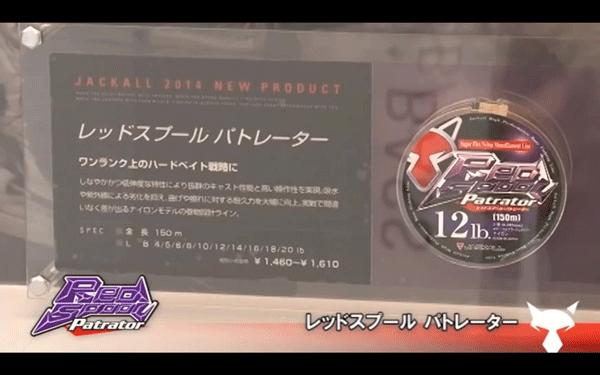 ジャッカル「レッドスプール パトレーター」新登場!沢村プロも契約