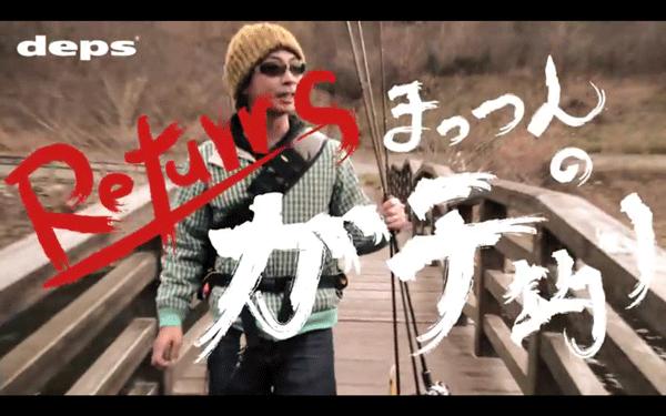 まっつんのガチ釣りがリータンズになって帰ったきた!in 広島