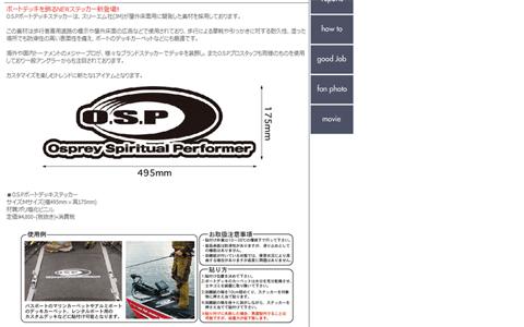ドライブシュリンプ・ドライブスティック(ECO)などOSP出荷情報