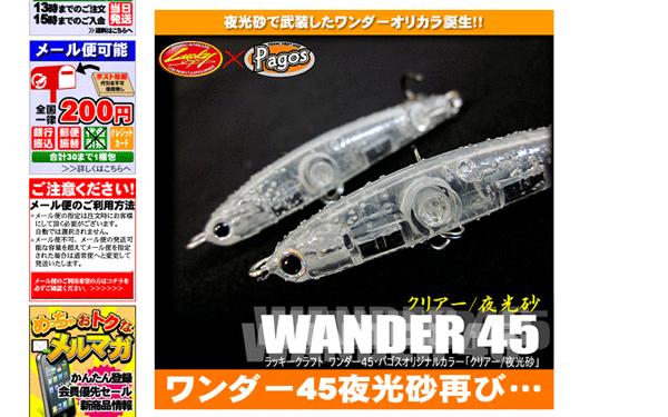 パゴスオリカラ「ワンダー45・60」が今年も登場!まもなく発売!