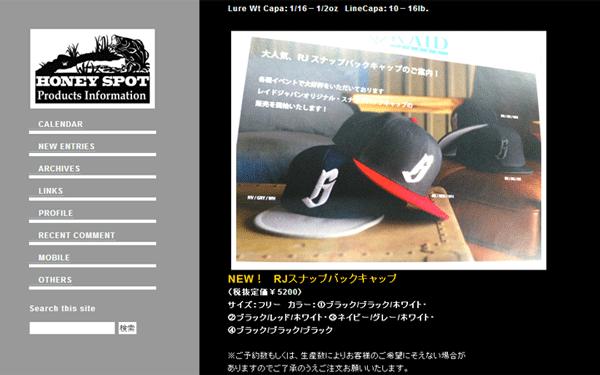 レイドジャパン「RJスナップバックキャップ&GT-68M+C」予約受付開始