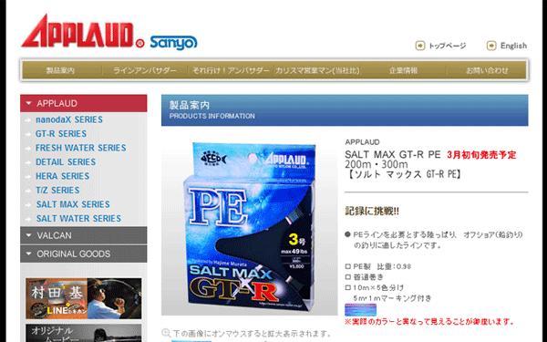 村田基監修「SALT MAX GT-R PE」記録級の魚を獲るためのライン!