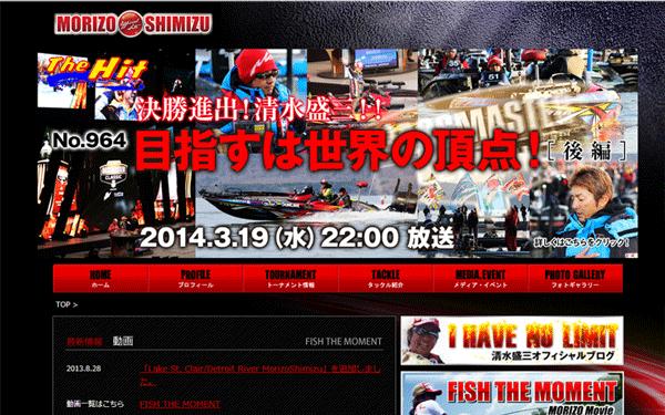 2014バスマスタークラシック決勝が放送!清水盛三プロの勇姿を見よ