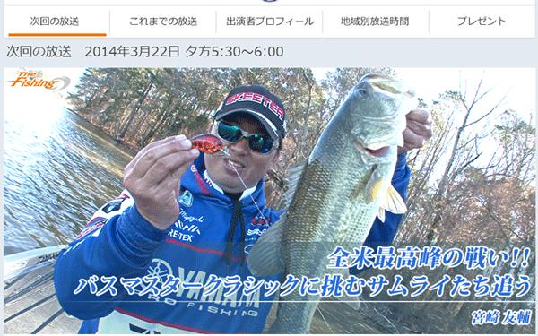 バスマスタークラシックに挑む日本人を特集!The Fishing(20140322)