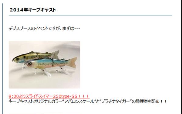 deps「スライドスイマー250(オリカラ)」&iPhoneケース情報!