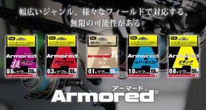 アーマードF+が2つもらえるモニターキャンペーン2014実施中!