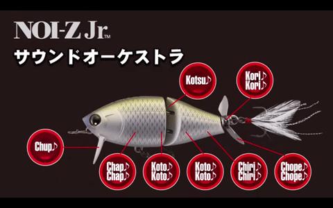 DUEL「NOI-Z Jr.&ハードコアミノーフラット70F/95F」新登場!_002