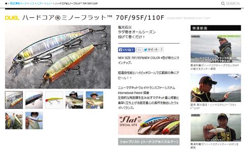 DUEL「NOI-Z Jr.&ハードコアミノーフラット70F/95F」新登場!_003